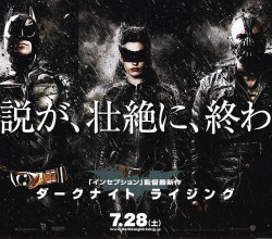 the-dark-knight-rises-japanese-banner-poster